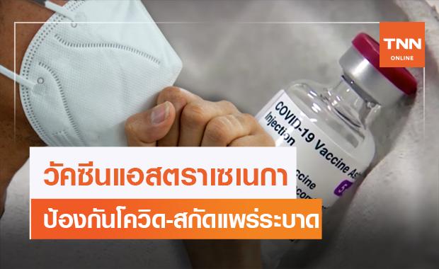 เปิดประสิทธิภาพวัคซีนแอสตราเซเนกา ป้องกันโควิด-สกัดแพร่ระบาด