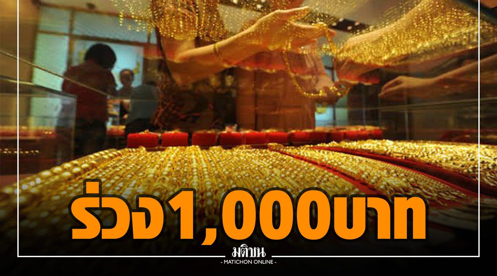 ทองคำไทยร้อนแรง!! ลด 1,000 บาท ใครเล็งไว้ตัดสินใจเลย