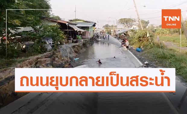 ผวา! ถนนสร้างเสร็จ 5 เดือน ทรุดตัวกลายเป็นสระน้ำ