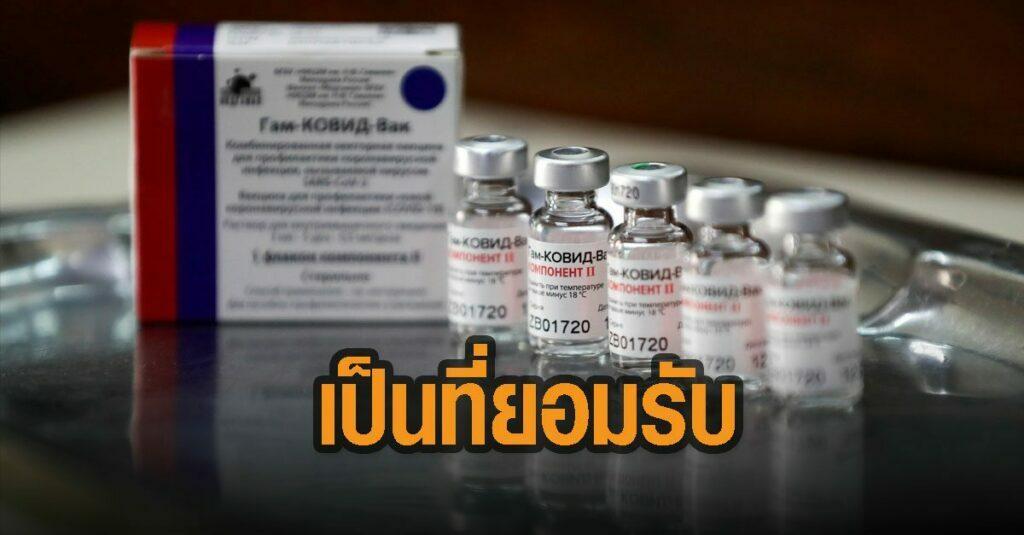 """หมอยง เชียร์วัคซีน """"สปุตนิค วี"""" ของรัสเซีย ได้ผลดี แถมราคาถูก"""
