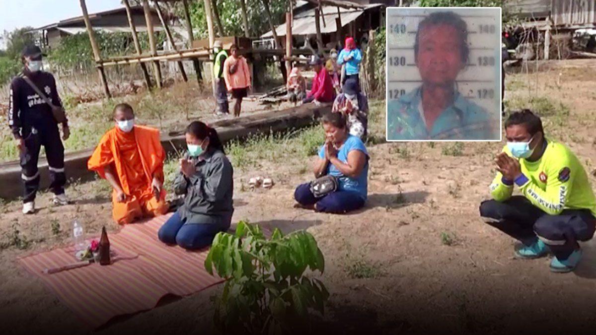 3วันแล้วยังหาไม่เจอ! ระดมค้นหาหญิงวัย 68 ปี นิมนต์พระทำพิธีเปิดป่า แต่ยังไร้วี่แวว