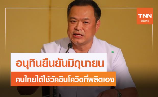 'อนุทิน' เผยคนไทยได้ฉีดวัคซีนโควิดที่ผลิตเองมิ.ย.นี้