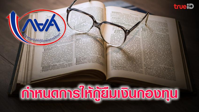 การกู้ยืม กยศ: กำหนดการให้กู้ยืมเงินกองทุนเงินให้กู้ยืมเพื่อการศึกษา ประจำปีการศึกษา 2564