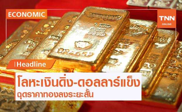 วายแอลจี ชี้ ทองคำมีสัญญาณปรับตัวลดลงในระยะสั้น