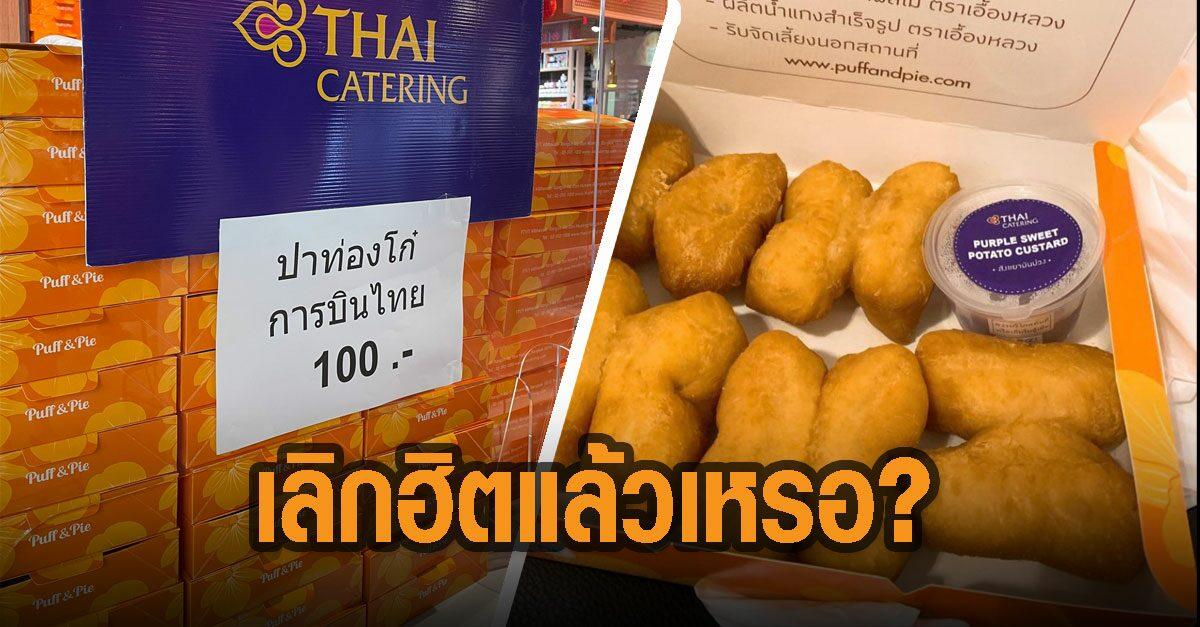 เลิกฮิตแล้วเหรอ? แชร์ภาพปาท่องโก๋การบินไทยในห้างดัง ไร้คนต่อคิว วิจารณ์สนั่นราคาแพง