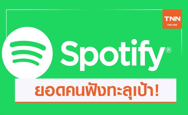 Spotify ยอดใช้งานทะลุ 345 ล้านบัญชีทั่วโลก!