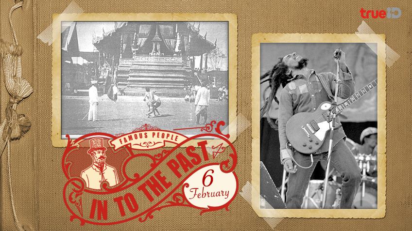 """Into the past : วันขึ้นเสวยราชสมบัติของ สมเด็จพระสรรเพชญ์ที่ 8 (สมเด็จพระเจ้าเสือ) และถูกยกให้เป็น """"วันมวยไทย"""" , วันเกิด บ็อบ มาร์เลย์ นักร้องและนักดนตรีเร็กเก้ชาวจาไมกา (6ก.พ.)"""