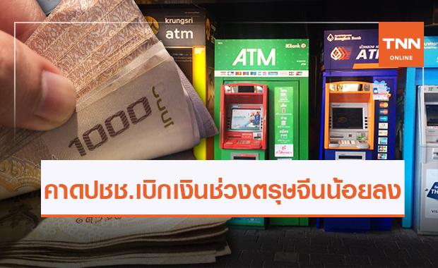 ธปท. คาดปชช.เบิกธนบัตรใช้จ่ายช่วงตรุษจีนลดลง 6%จากปีก่อน