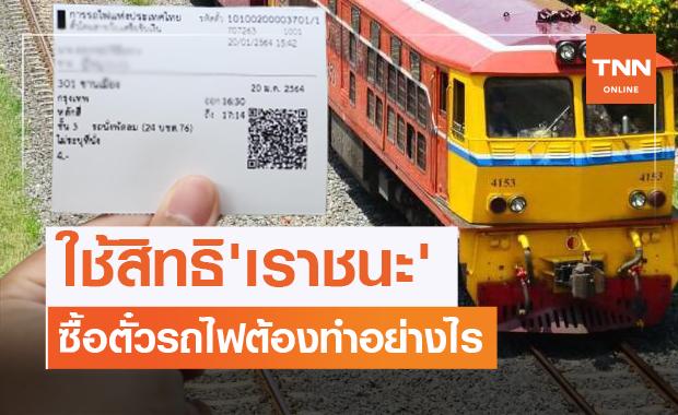 เดินทางโดยรถไฟ จะใช้สิทธิ 'เราชนะ' ซื้อตั๋วโดยสารต้องทำอย่างไร