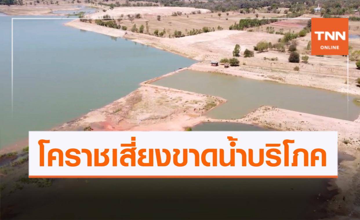 เสี่ยงแล้งหนัก! 55 หมู่บ้าน โคราช  จ่อขาดน้ำบริโภค