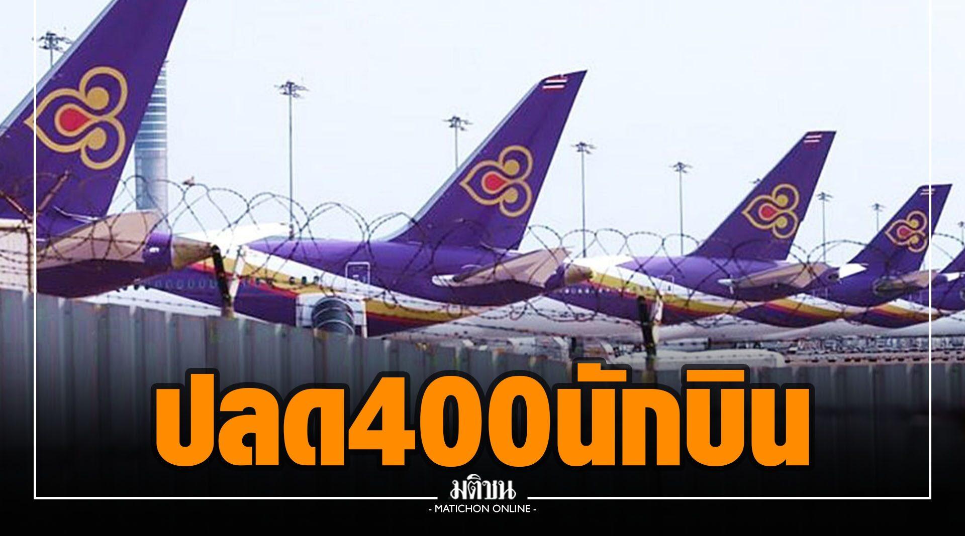 บินไทย เล็งปลดนักบิน 400 คน หั่นเงินเดือน 20% ทึ่งแผนฟื้นฟูฯ ควักหลายหมื่นล้าน ซื้อโบอิ้ง 10 ลำ