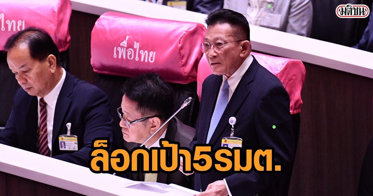 เพื่อไทย วาง 15ขุนพล ล็อกเป้าอภิปราย 5รัฐมนตรี เน้นๆเนื้อๆ ไม่นอกเรื่อง