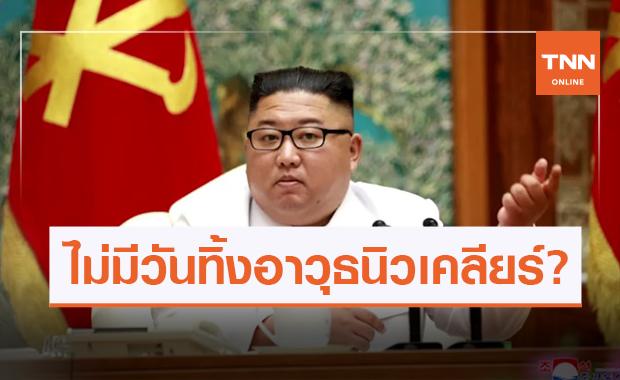"""อดีตทูตโสมแดงเชื่อ """"คิม จองอึน"""" ไม่มีวันทิ้งอาวุธนิวเคลียร์"""
