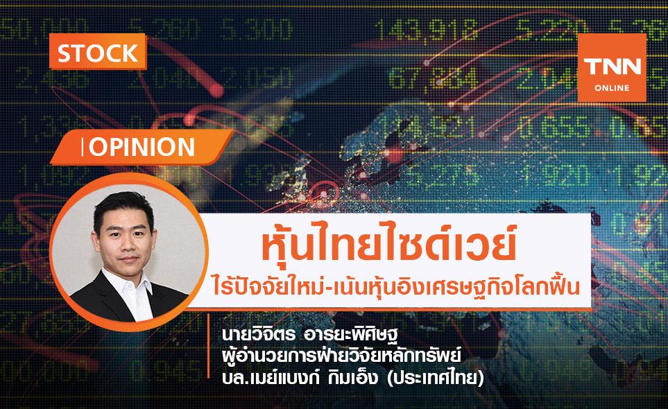 หุ้นไทยไซด์เวย์ไร้ปัจจัยใหม่หนุน เน้นหุ้นอิงเศรษฐกิจโลกฟื้นตัว