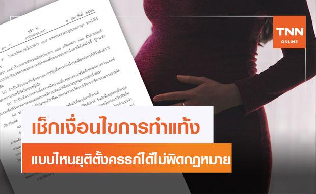 เช็กเงื่อนไขการทำแท้งแบบไหนถึงยุติการตั้งครรภ์ได้ไม่ผิดกฏหมาย