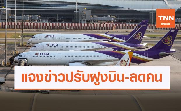 การบินไทย โต้ข่าวปรับฝูงบิน - ลดคน รอแผนฟื้นฟูชัดเจน มี.ค.นี้