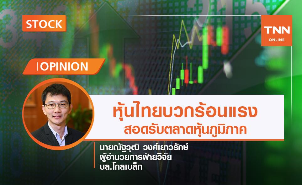 หุ้นไทยบวกร้อนแรงเฉียด 20 จุดสอดรับตลาดหุ้นภูมิภาค