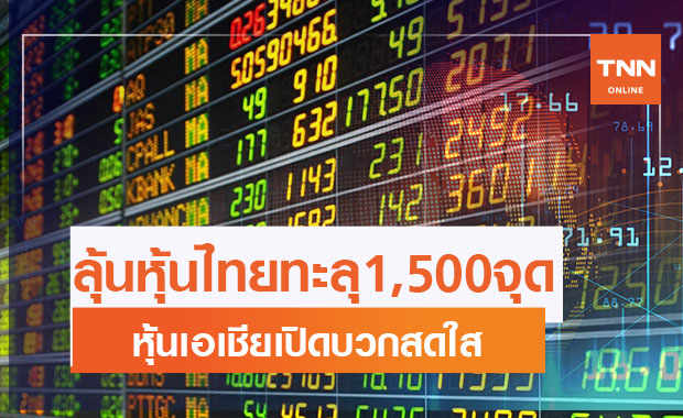 ลุ้นหุ้นไทยทะลุ1,500จุด หลังตลาดหุ้นเอเชียเปิดบวกสดใส