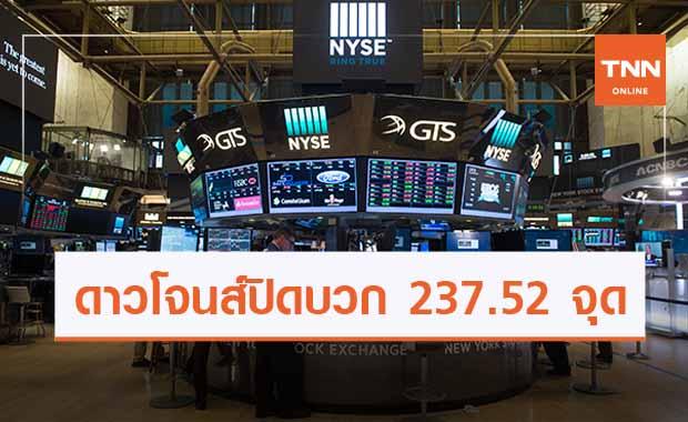 ดาวโจนส์ ปิดบวก 237.52 จุด รับมาตรการกระตุ้นเศรษฐกิจ