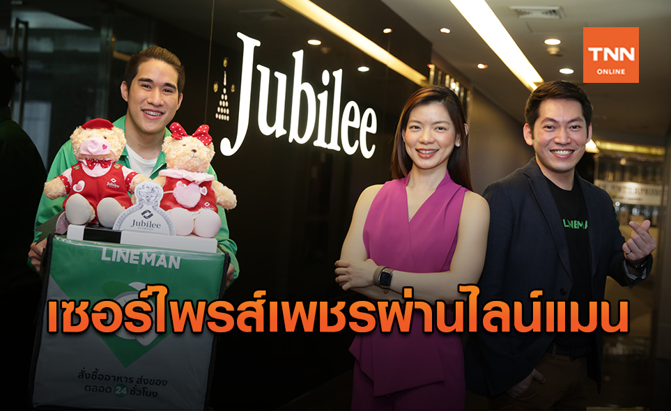 JubileeจับมือLINE MAN สร้างประสบการณ์วาเลนไทน์ New Normal
