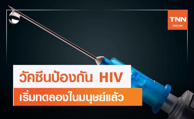 สุดปัง !! วัคซีนป้องกัน HIV กระตุ้นภูมิคุ้มกันได้มากถึง 97%
