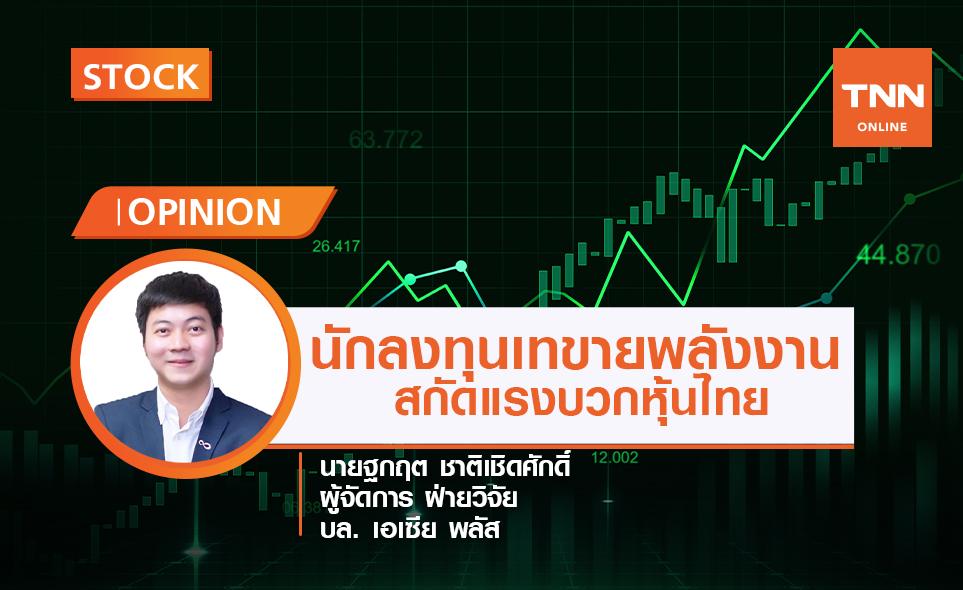 นักลงทุนเทขายทำกำไรหุ้นพลังงานสกัดแรงบวกหุ้นไทย