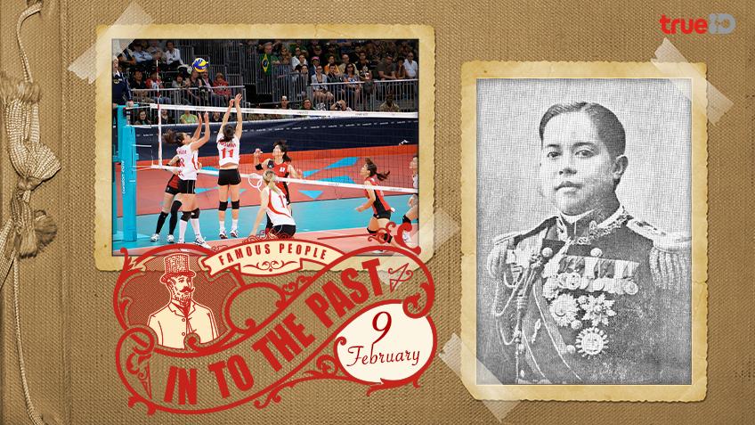 Into the past : วันประสูติ สมเด็จพระอนุชาธิราช เจ้าฟ้าอัษฎางค์เดชาวุธ , กีฬาวอลเลย์บอล ถูกคิดค้นขึ้นที่วายเอ็มซีเอ ณ เมืองโฮลโยค รัฐแมสซาชูเซตส์ (9ก.พ.)