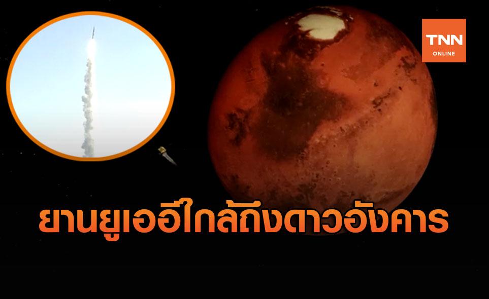 'โฮป' ยานสำรวจของยูเออีใกล้ถึงดาวอังคาร