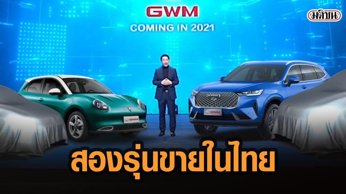 เปิดตัวทางการในไทย! GWM ลั่น HAVAL H6 - รถไฟฟ้า ORAขายแน่ปีนี้ แต่ยังไม่เปิดราคา