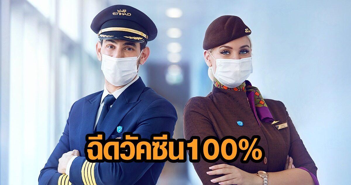 พร้อมก่อน! เอทิฮัด แอร์ไลน์ ฉีดวัคซีนโควิด 'นักบิน-แอร์ฯ' ครบ 100% สายการบินแรกในโลก
