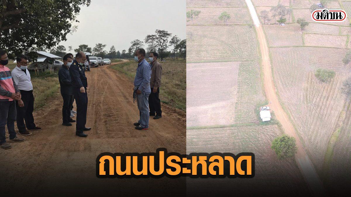ชาวบ้านงงหนัก รัฐสร้างถนนเส้นเดียวกัน พร้อมกัน แต่ไม่เชื่อมต่อกัน งบกว่า 13 ล้าน
