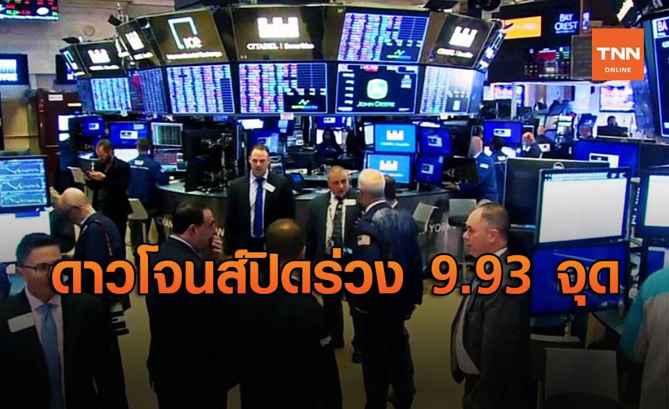 ดาวโจนส์ ปิดลบ 9.93 จุด นักลงทุนเทขายทำกำไร