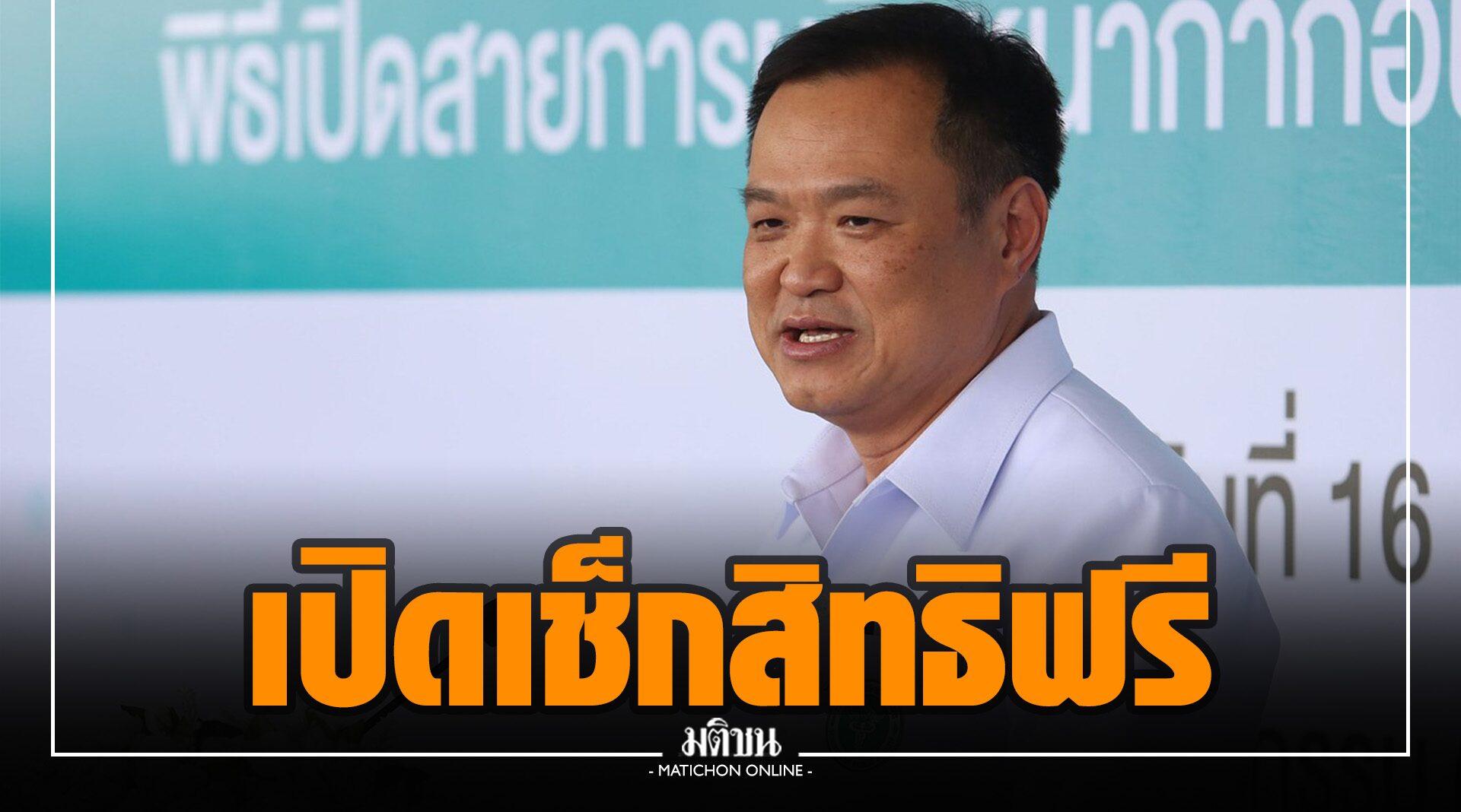 สปสช.- กรุงไทย เปิดเช็กสิทธิสวัสดิการสุขภาพฟรีบนเป๋าตัง