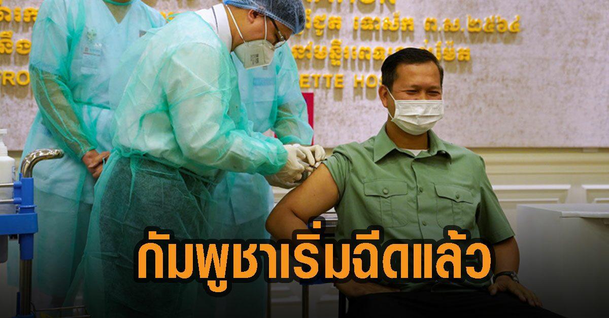 กัมพูชา เริ่มฉีดวัคซีนแล้ว ลูกชายคนโต ฮุน เซน ฉีดเข็มแรก