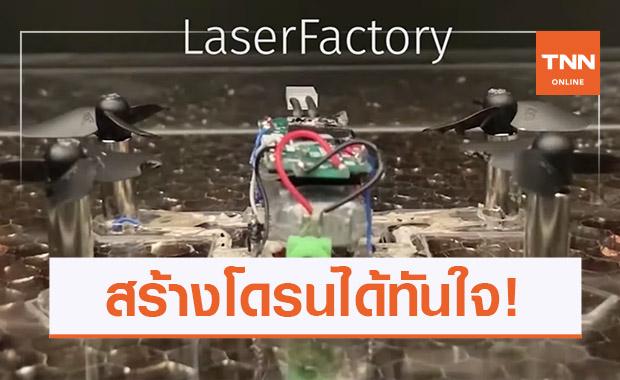 เครื่องสร้างโดรนและหุ่นยนต์ 'LaserFactory' ผลงานจาก MIT!