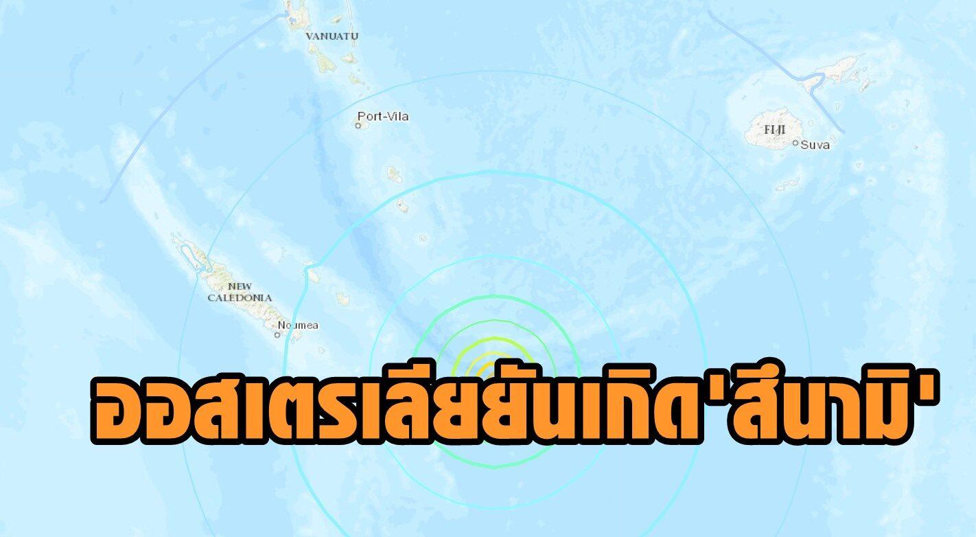 ออสเตรเลีย ยืนยันเกิดสึนามิแล้ว หลังแผ่นดินไหวรุนแรง ในแปซิฟิกใต้