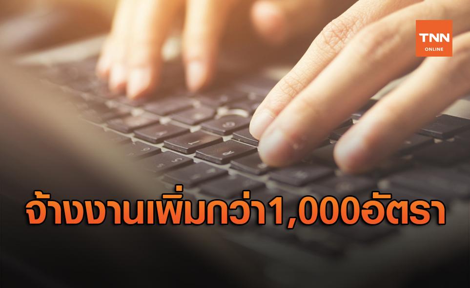 ข่าวดี กฟผ. เตรียมจ้างงานนักศึกษาจบใหม่เพิ่มกว่า 1,000 อัตรา