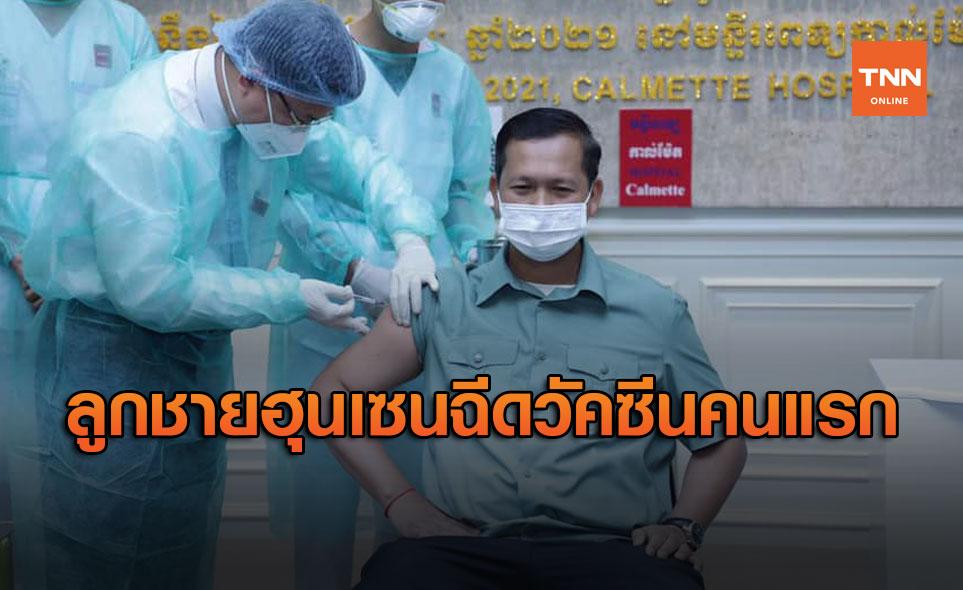 """ฮุนเซน ส่งลูกชายประเดิมฉีด """"วัคซีนโควิด-19"""" คนแรกของกัมพูชา"""
