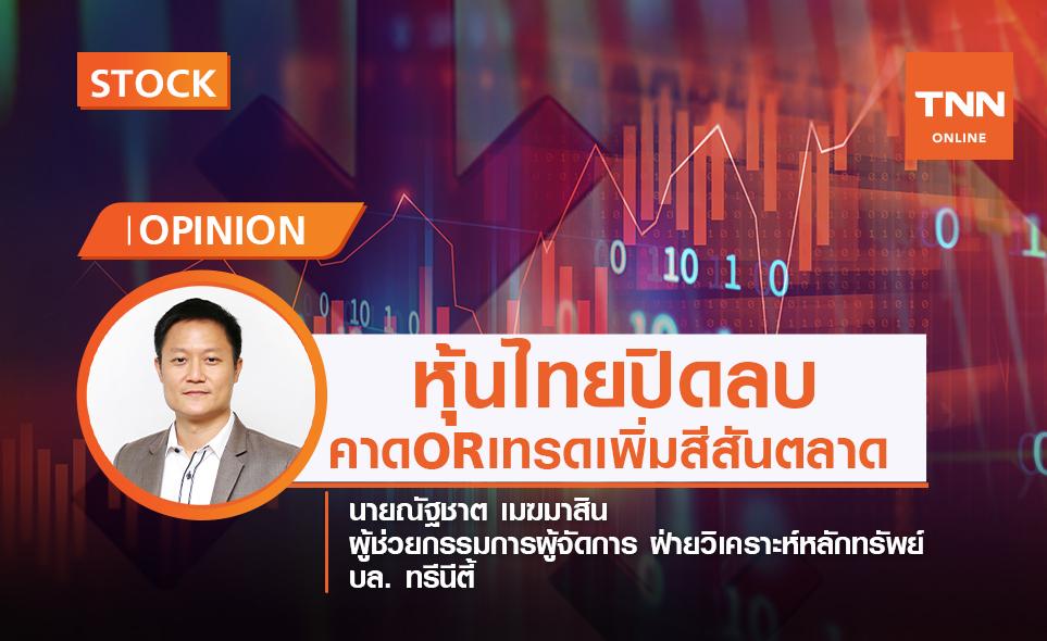 หุ้นไทยปิดลบ 1.33 จุด คาด OR เทรดพรุ่งนี้เพิ่มสีสันตลาด