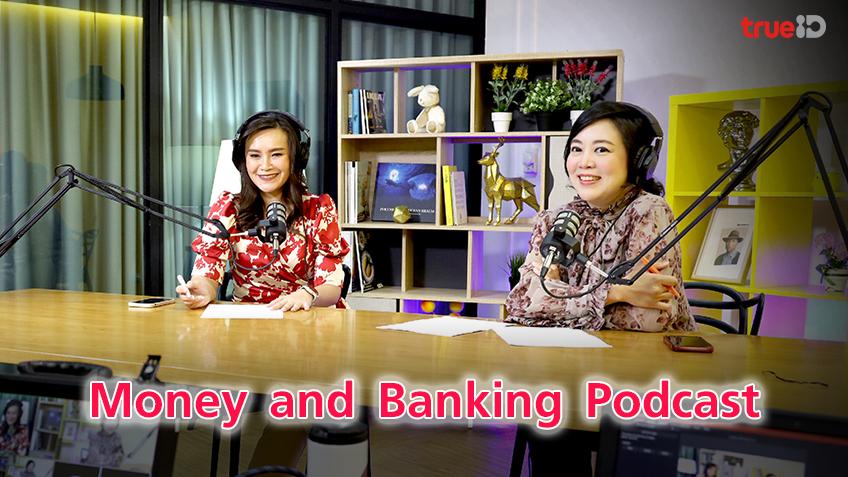 """การเงินธนาคาร เปิดชาแนล """"Money and Banking Podcast"""""""
