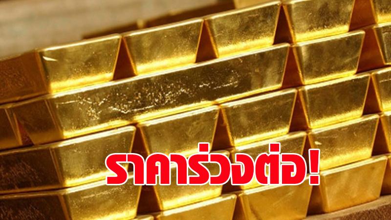 ศูนย์วิจัยทองคำมองเดือนก.พ. ราคาร่วงต่อ อาจแตะบาทละ 25,400 บาท หลังมีแรงเทขายจากธนาคารกลาง