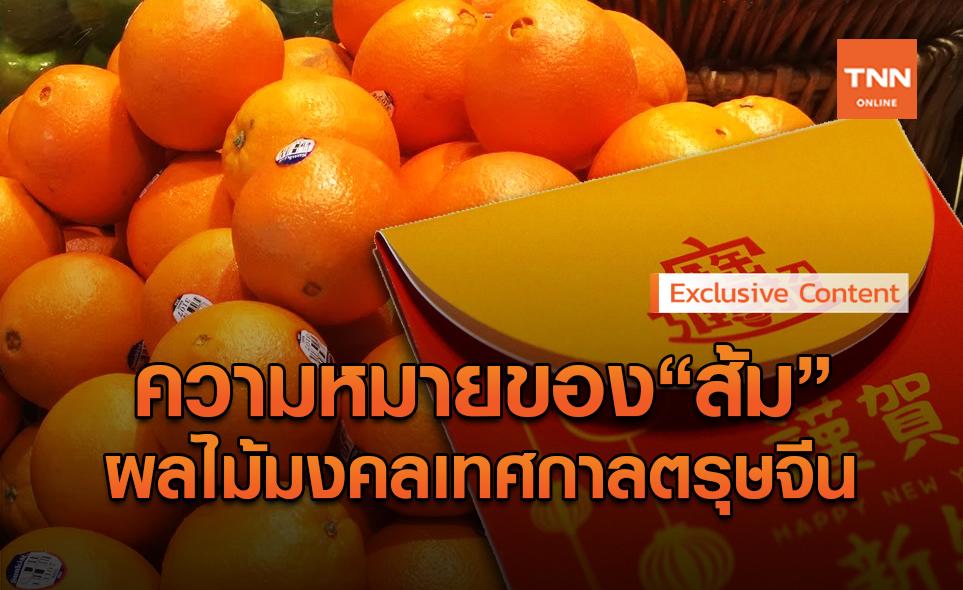 """ความหมายของ""""ส้ม""""ผลไม้มงคลในเทศกาลตรุษจีนคืออะไร?"""