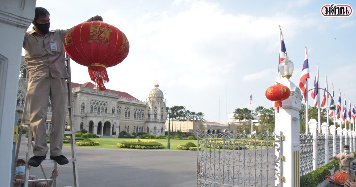 ทำเนียบฯ ประดับโคมจีนเต็งลั้ง ต้อนรับเทศกาลตรุษจีน