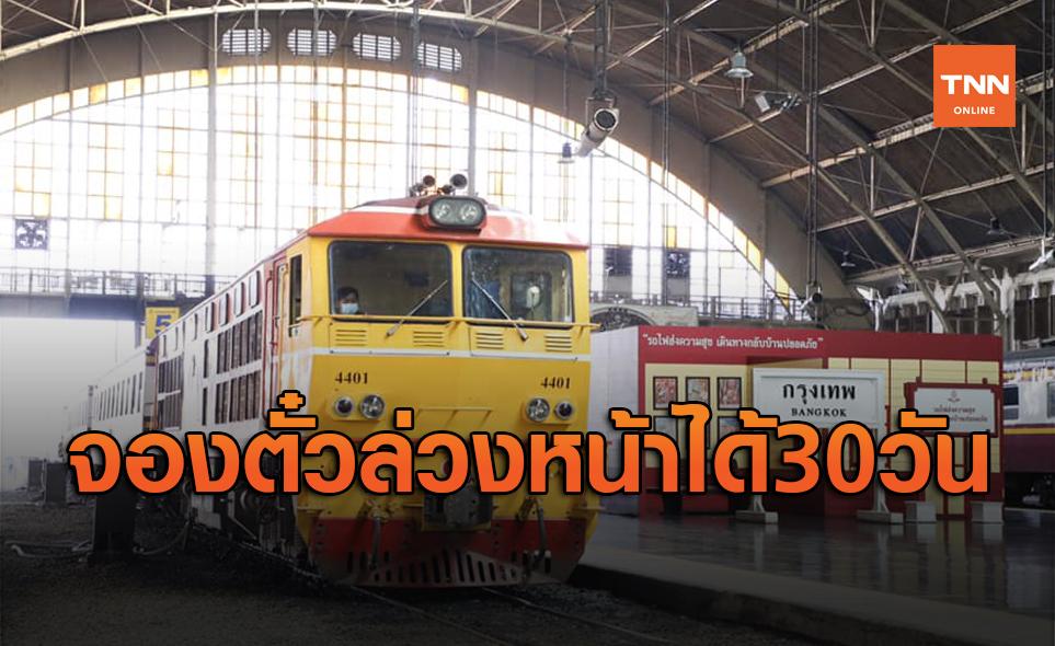 เริ่มพรุ่งนี้! จองตั๋วโดยสารรถไฟล่วงหน้าได้ 30 วัน ก่อนเดินทาง
