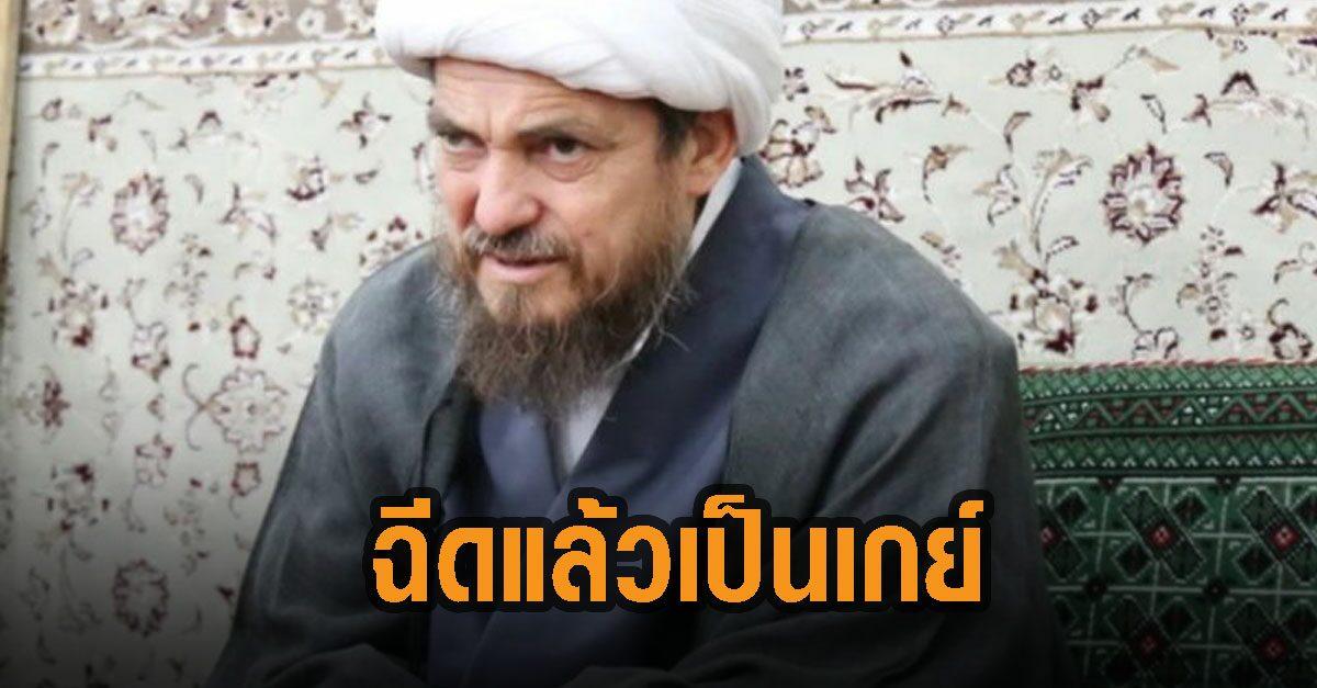 คิดได้ไง! ผู้นำศาสนาอิหร่าน ชี้ฉีดวัคซีนโควิด ทำให้เป็นเกย์ เตือนอย่าเข้าใกล้