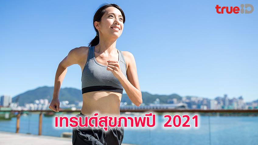 เทรนด์สุขภาพปี 2021 อนาคตทางการแพทย์หลังยุคโควิด-19
