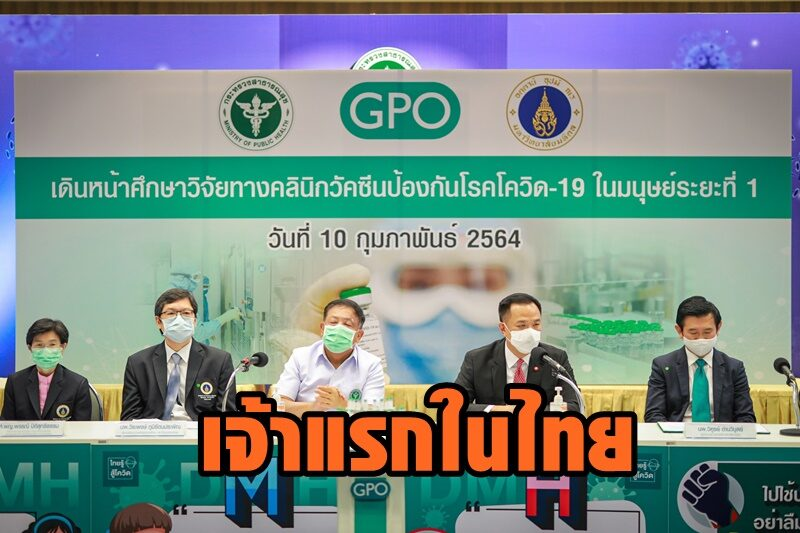 อภ.ประกาศทดลองวัคซีนโควิดในคน เจ้าแรกในไทย มี.ค.นี้ เตรียมเปิดรับอาสาสมัคร 210 คนแรก!