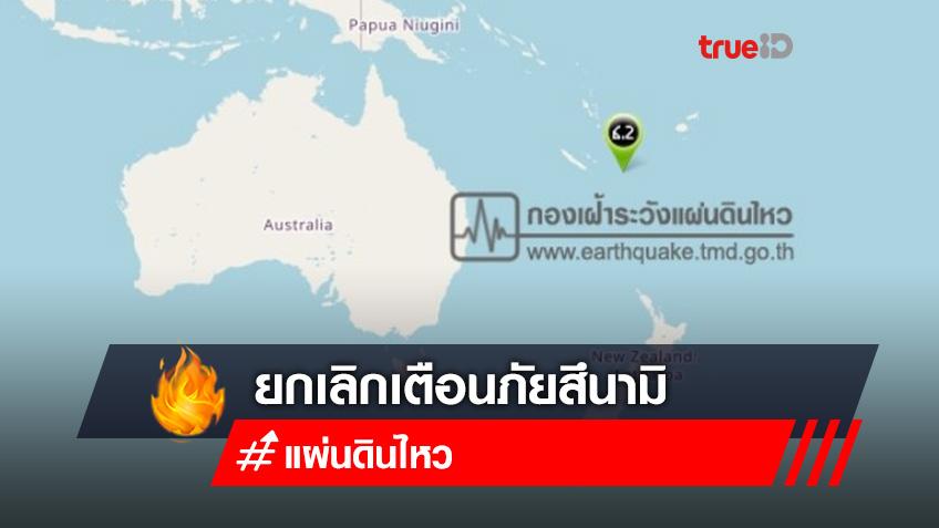 'ออสเตรเลีย-นิวซีแลนด์' ยกเลิกเตือนภัยสึนามิแล้ว