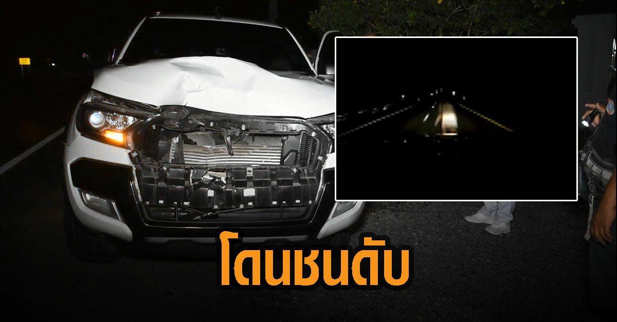 เฒ่าวัย 75 เดินข้ามถนนช่วงเช้ามืด กระบะพุ่งชนเสียชีวิตคาที่
