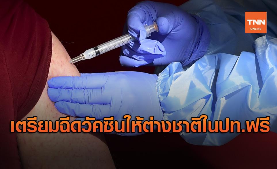 มาเลเซียเตรียมฉีดวัคซีนต้านโควิด-19 ให้ชาวต่างชาติในประเทศฟรี